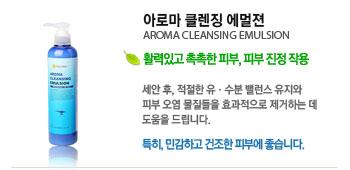 아로마 클렌징 에멀젼 (AROMA CLEANSING EMULSION)
