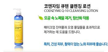코엔자임 큐텐 클렌징 로션 (COENZYME Q-10 CLEANSING LOTION)