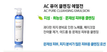 AC 퓨어 클렌징 에멀젼 (AC PURE CLEANSING EMULSION)