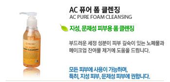 AC 퓨어 폼 클렌징 (AC PURE FOAM CLEANSING)