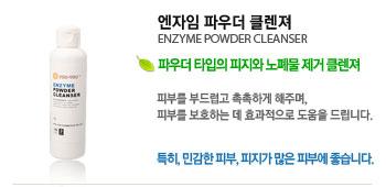 엔자임 파우더 클렌져 (ENZYME POWDER CLEANSER)