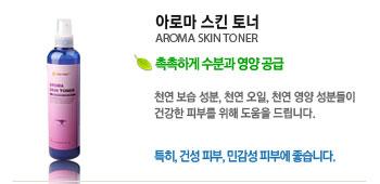 아로마 스킨 토너 (AROMA SKIN TONER)