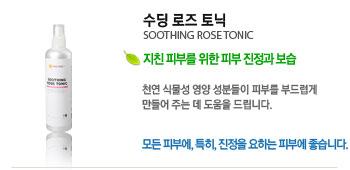 수딩 로즈 토닉 (SOOTHING ROSE TONIC)