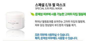 스페셜 E/B 필 마스크 (SPECIAL E/B PEEL MASK)