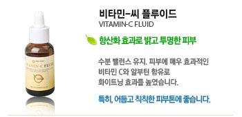 비타민-씨 플루이드 (VITAMIN-C FLUID)