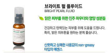 브라이트 펄 플루이드 (BRIGHT PEARL FLUID)