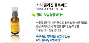 비타 콜라겐 플루이드(VITA COLLAGEN FLUID)