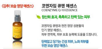 코엔자임 큐텐 에센스 (COENZYME Q-10 ESSENCE)