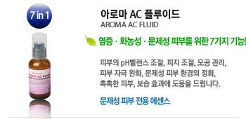 아로마 AC 플루이드(AROMA AC FLUID)