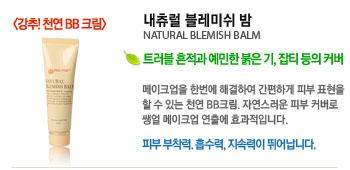 내츄럴 블레미쉬 밤 (NATURAL BLEMISH BALM)