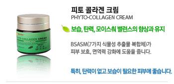 피토 콜라겐 크림(PHYTO-COLLAGEN CREAM)