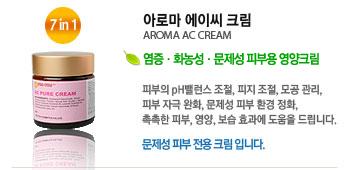 아로마 에이씨 크림(AROMA AC CREAM)