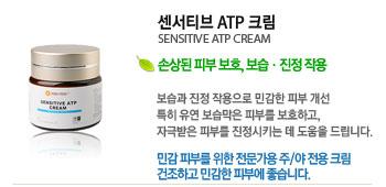 센서티브 ATP 크림 (SENSITIVE ATP CREAM)