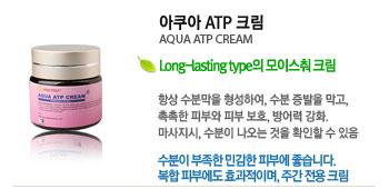 아쿠아 ATP 크림 (AQUA ATP CREAM)