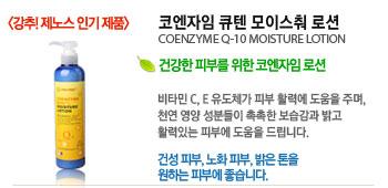 코엔자임 큐텐 모이스춰 로션 (COENZYME Q-10 MOISTURE LOTION)