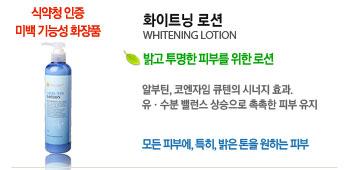 화이트닝 로션 (WHITENING LOTION)