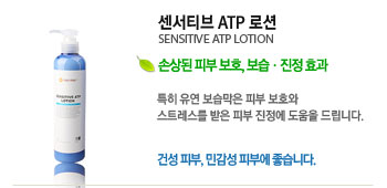 센서티브 ATP 로션 (SENSITIVE ATP LOTION)