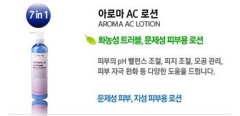 아로마 AC 로션 (AROMA AC LOTION)