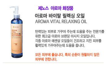 아로마 바이탈 릴렉싱 오일 (AROMA VITAL RELAXING OIL)