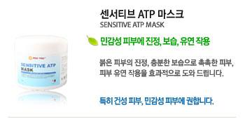 센서티브 ATP 마스크 (SENSITIVE ATP MASK)