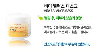 비타 밸런스 마스크 (VITA BALANCE MASK)