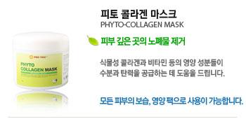 피토 콜라겐 마스크 (PHYTO-COLLAGEN MASK)