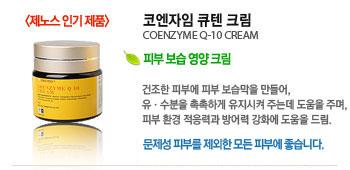 코엔자임 큐텐 크림 (COENZYME Q-10 CREAM)