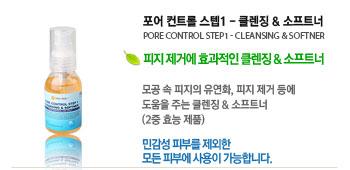 포어 컨트롤 스텝1/클렌징 & 소프트너 (PORE CONTROL STEP1 / CLEANSING & SOFTNER)