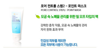 포어 컨트롤 스텝2/포인트 마스크 (PORE CONTROL STEP2 / POINT MASK)