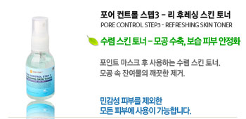 포어 컨트롤 스텝3/리 후레싱 스킨 토너 (PORE CONTROL STEP3 / REFRESHING SKIN TONER)