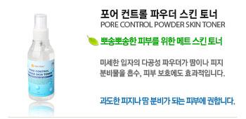 포어 컨트롤 파우더 스킨 토너 (PORE CONTROL POWDER SKIN TONER)